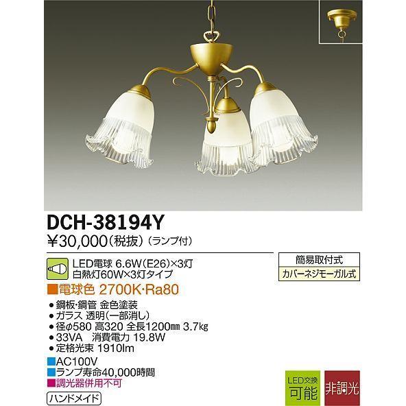 DAIKO 大光電機 LEDシャンデリア DCH-38194YDS