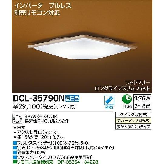 DAIKO 大光電機 大光電機 大光電機 蛍光灯シーリング DCL-35790N b9d