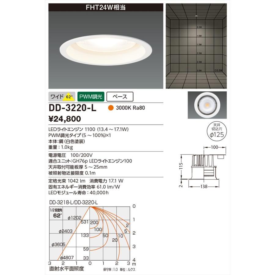 YAMADA YAMADA YAMADA 山田照明 ダウンライト DD-3220-L 365