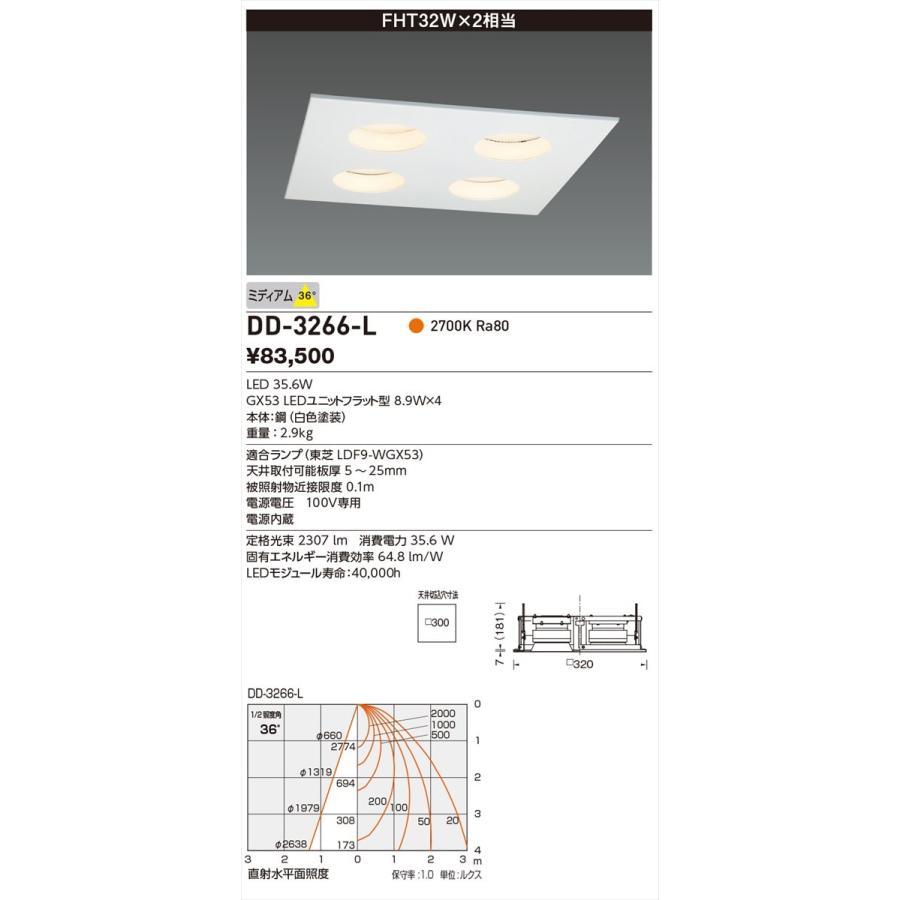 YAMADA 山田照明 ベースライト DD-3266-L