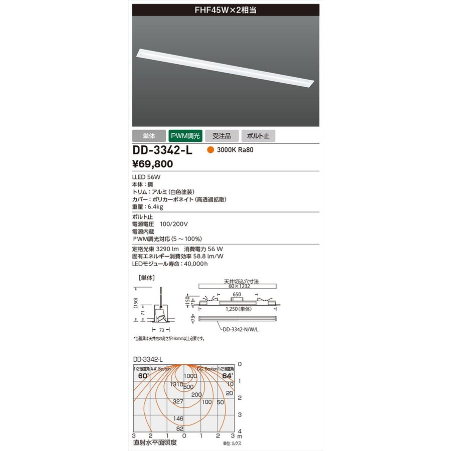 YAMADA 山田照明 ベースライト ベースライト DD-3342-L