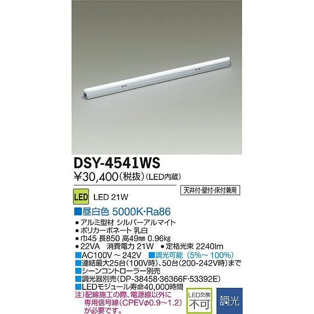 DAIKO 大光電機 大光電機 LED間接照明用器具 DSY-4541WS