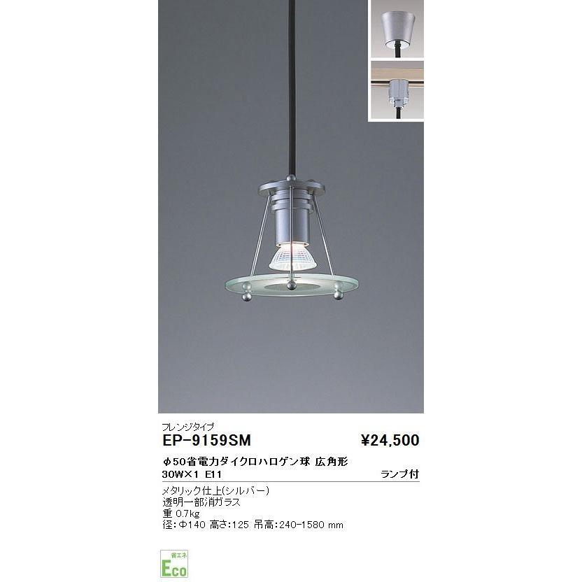 ENDO ENDO ENDO 遠藤照明 ペンダント EP-9159SM リコメン堂 - 通販 - PayPayモール 4ee