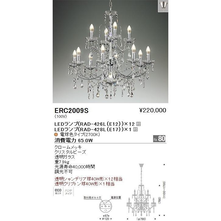 ENDO 遠藤照明 シャンデリア ERC2009S