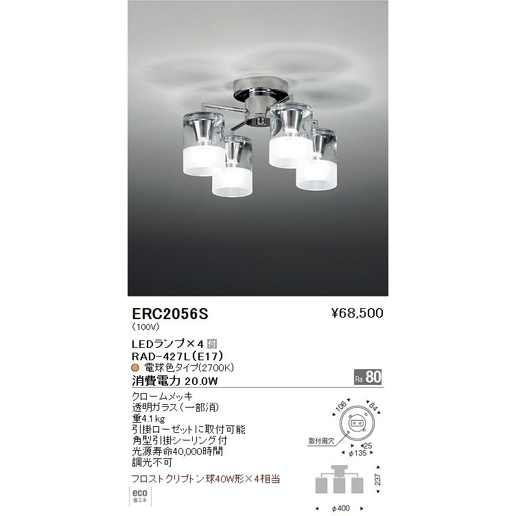 ENDO 遠藤照明 シャンデリア ERC2056S