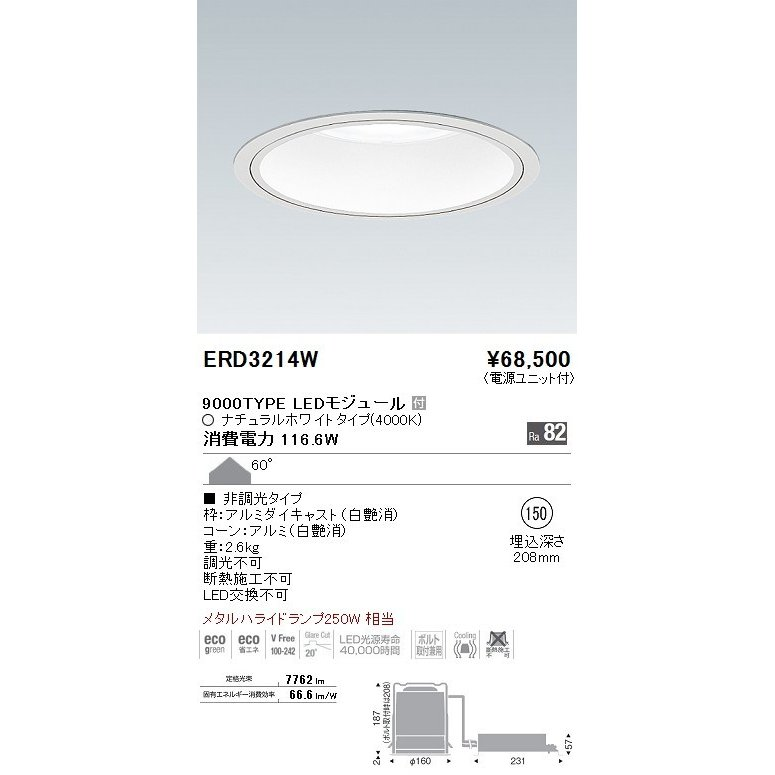 ENDO 遠藤照明 ダウンライト ERD3214W
