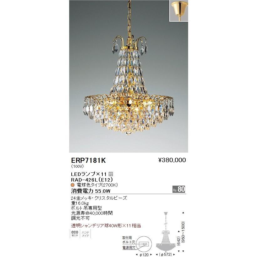ENDO 遠藤照明 シャンデリア ERP7181K