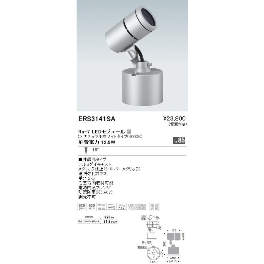 ENDO 遠藤照明 アウトドアスポットライト ERS3141SA