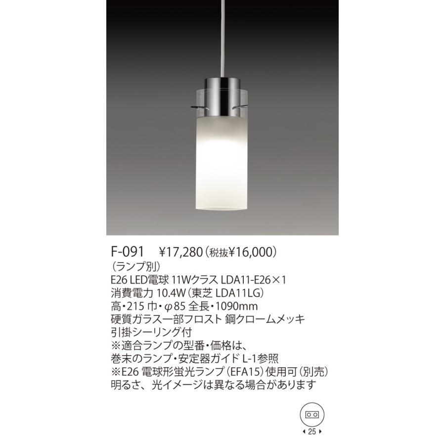 yamagiwa ヤマギワ ペンダント F-091 リコメン堂 - 通販 - PayPayモール