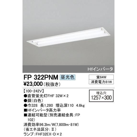 ODELIC オーデリック ベースライト 光色選択品 FP322PNM リコメン堂 - 通販 - PayPayモール
