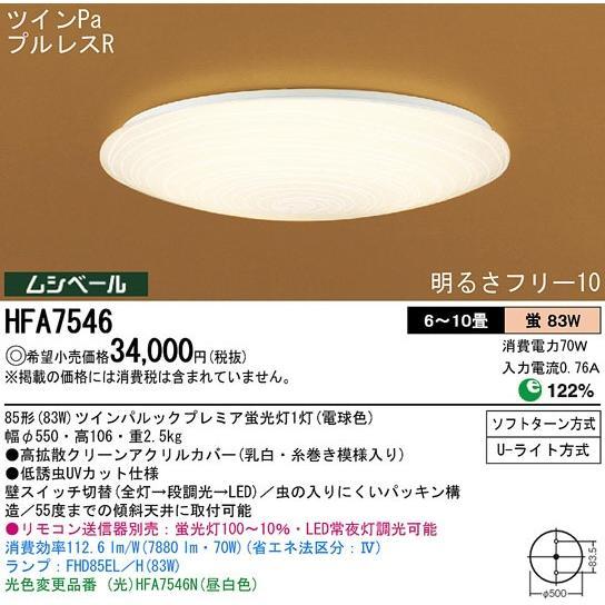 Panasonic パナソニック シーリングライト HFA7546 リコメン堂 - 通販 - PayPayモール