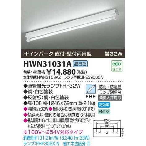 KOIZUMI コイズミ照明 コイズミ照明 コイズミ照明 ベースライト HWN31031A リコメン堂 - 通販 - PayPayモール 5e2