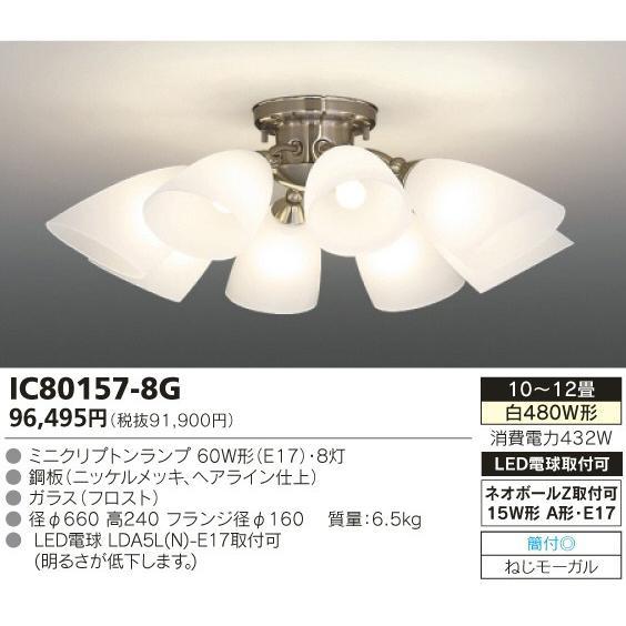 TOSHIBA 東芝ライテック 白熱灯シャンデリア IC80157-8G