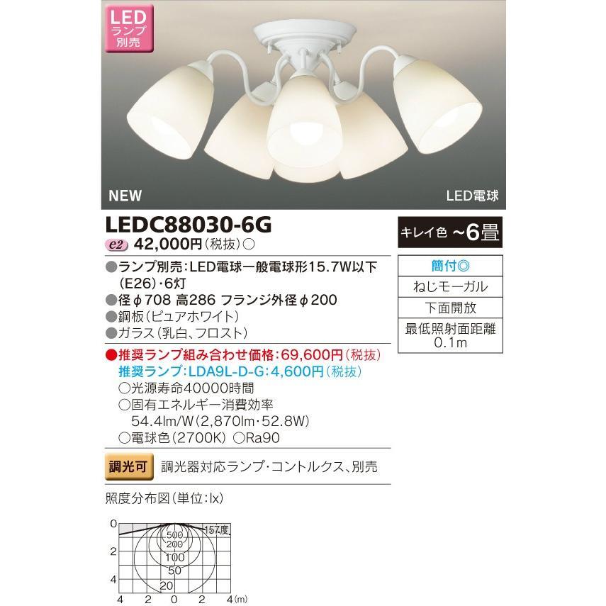 TOSHIBA 東芝ライテック LEDシャンデリア LEDC88030-6G LEDC88030-6G
