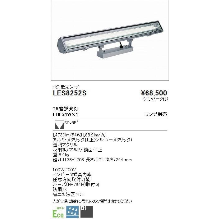 ENDO 遠藤照明 スポットライト LES8252S