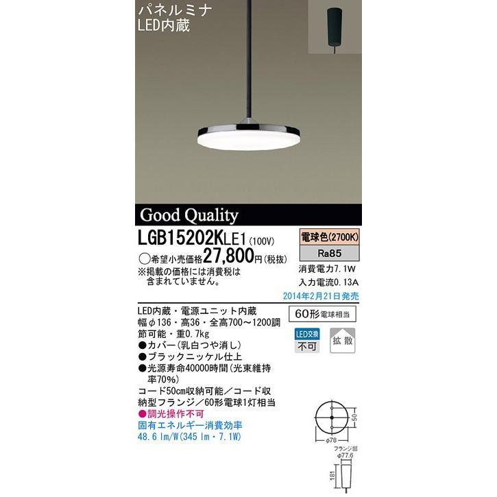 Panasonic パナソニック 直付吊下型 LED ペンダント LGB15202KLE1 リコメン堂 - 通販 - PayPayモール
