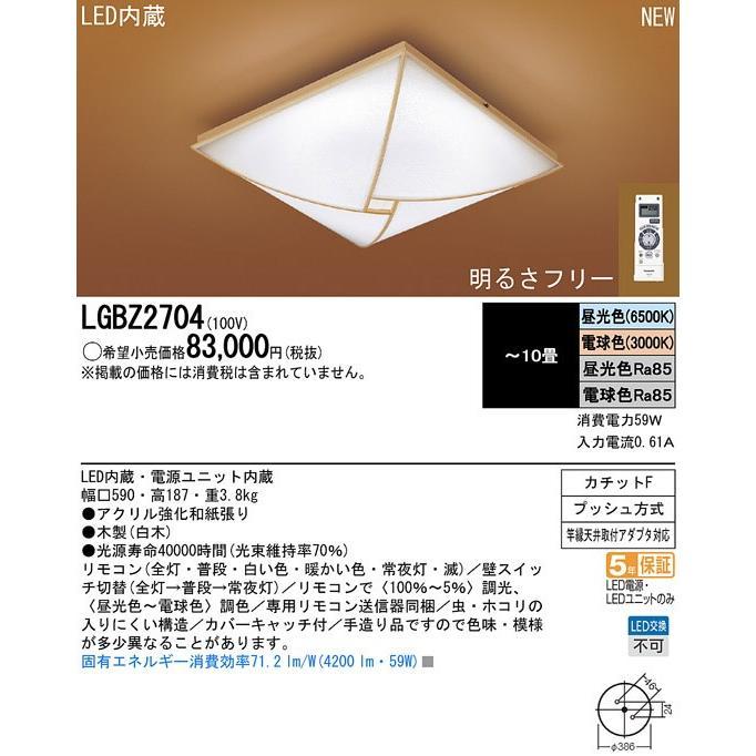 Panasonic パナソニック シーリングライト LGBZ2704
