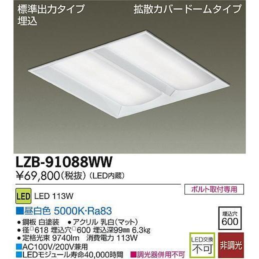 DAIKO 大光電機 LED埋込ベースライト LZB-91088WW