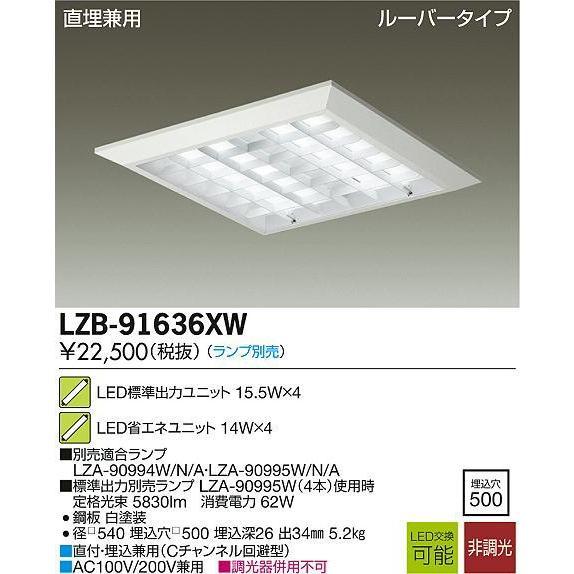DAIKO 大光電機 LEDベースライト LEDベースライト LEDベースライト LZB-91636XW e5a