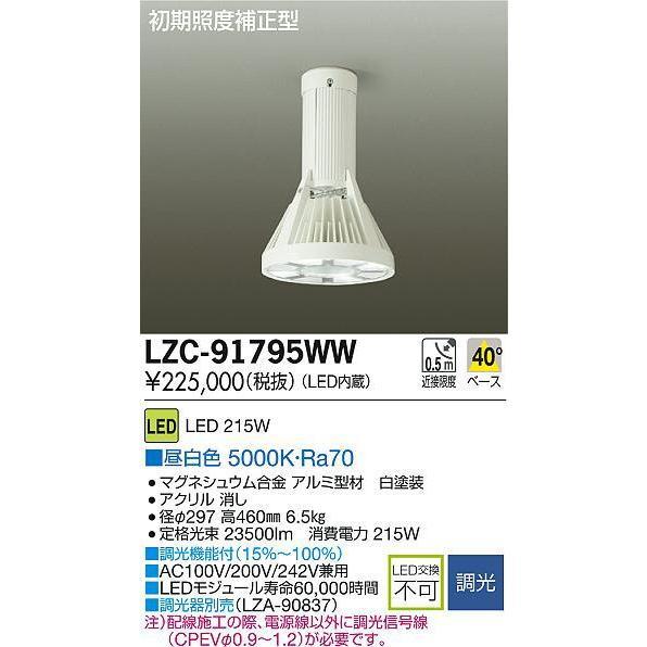 DAIKO 大光電機 LEDベースライト LZC-91795WW