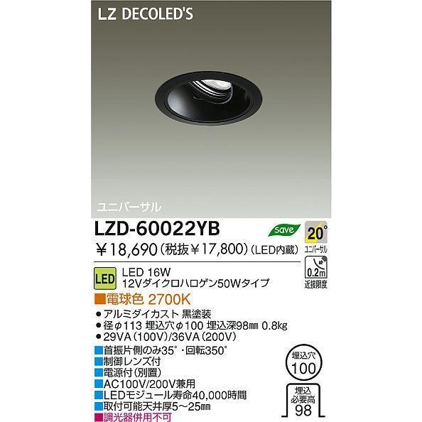 DAIKO 大光電機 LEDユニバーサルダウンライト LZD-60022YB リコメン堂 - - - 通販 - PayPayモール 369