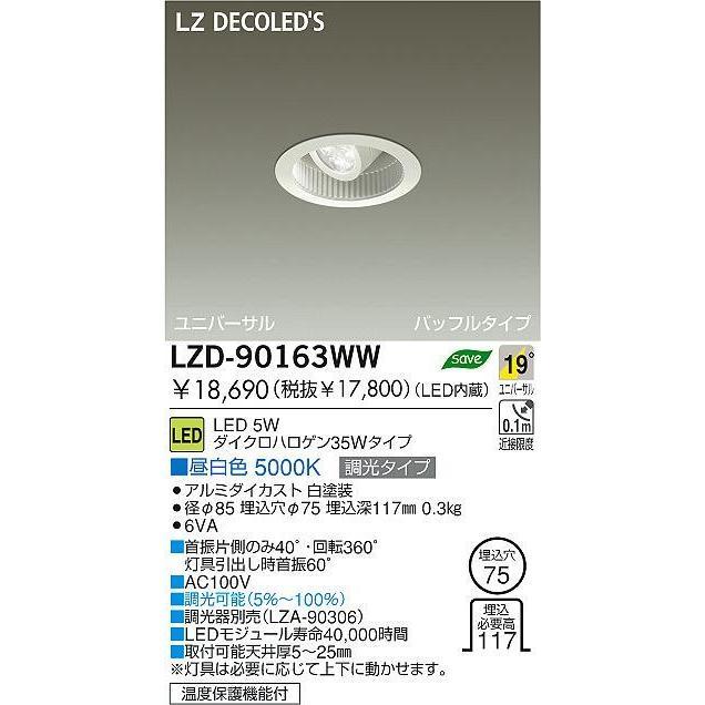 DAIKO 大光電機 LEDユニバーサルダウンライト LZD-90163WW リコメン堂 リコメン堂 リコメン堂 - 通販 - PayPayモール 296