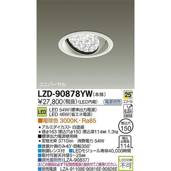 DAIKO 大光電機 LEDユニバーサルダウンライト LZD-90878YW リコメン堂 - 通販 - PayPayモール