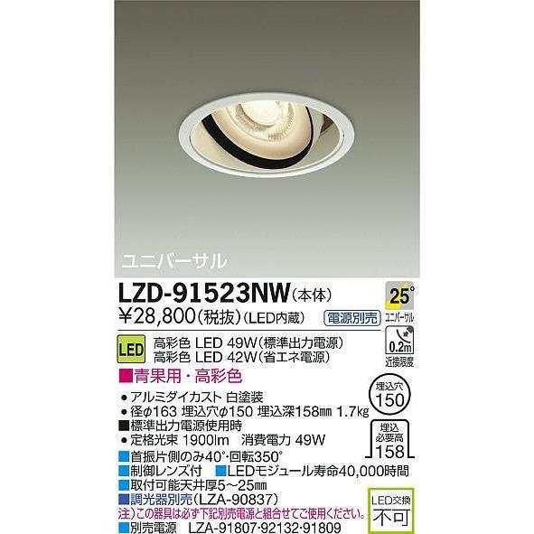 DAIKO 大光電機 LEDダウンライト LZD-91523NW リコメン堂 - 通販 - PayPayモール