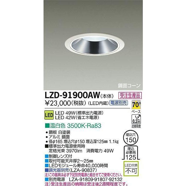 DAIKO 大光電機 LEDダウンライト LZD-91900AW
