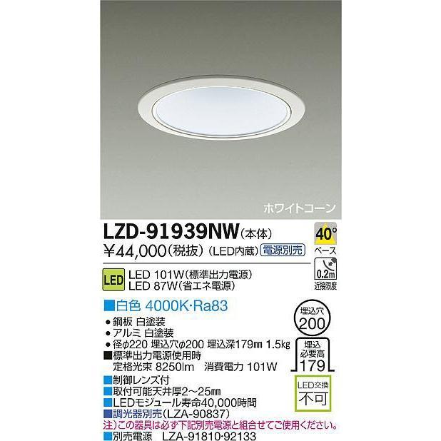 DAIKO 大光電機 LEDダウンライト LZD-91939NW