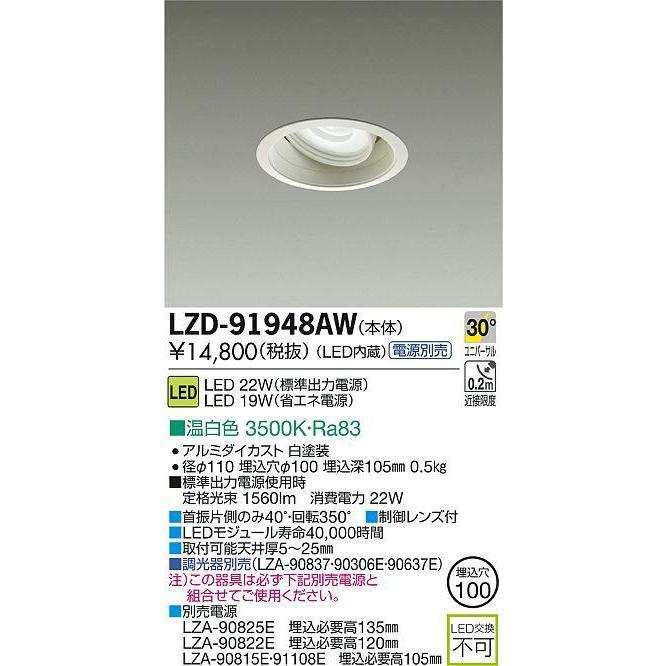 DAIKO 大光電機 LEDユニバーサルダウンライト LZD-91948AW LZD-91948AW LZD-91948AW リコメン堂 - 通販 - PayPayモール ef3