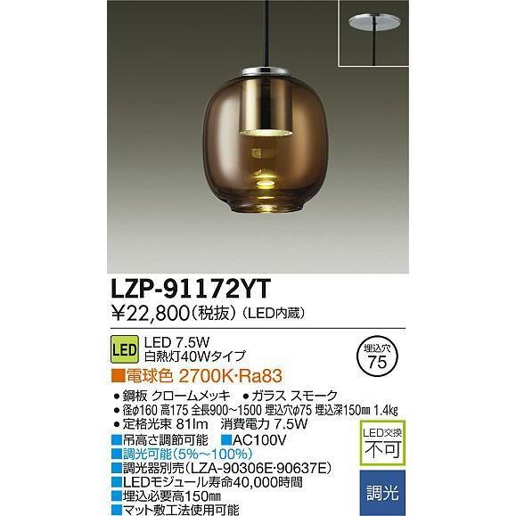 DAIKO 大光電機 LED小型ペンダント LZP-91172YT リコメン堂 - 通販 - PayPayモール