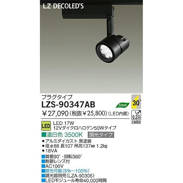DAIKO 大光電機 LEDスポットライトLZ1 LZS-90347AB リコメン堂 - 通販 - PayPayモール