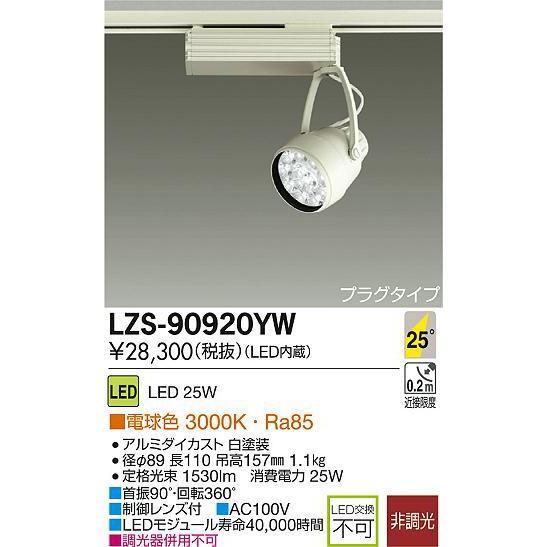 DAIKO 大光電機 LEDスポットライト LZS-90920YW リコメン堂 - 通販 通販 通販 - PayPayモール 3c7