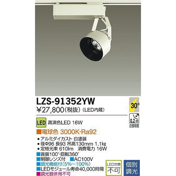 DAIKO 大光電機 LEDスポットライト LZS-91352YW リコメン堂 - 通販 - PayPayモール