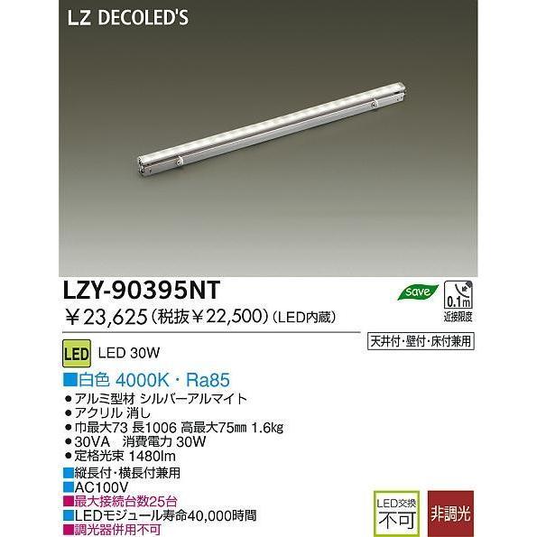 DAIKO DAIKO 大光電機 LED間接照明用器具 LZY-90395NT