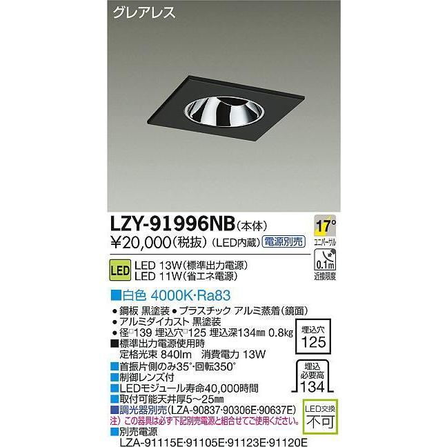 DAIKO 大光電機 LEDユニバーサルダウンライト LEDユニバーサルダウンライト LEDユニバーサルダウンライト LZY-91996NB リコメン堂 - 通販 - PayPayモール ace