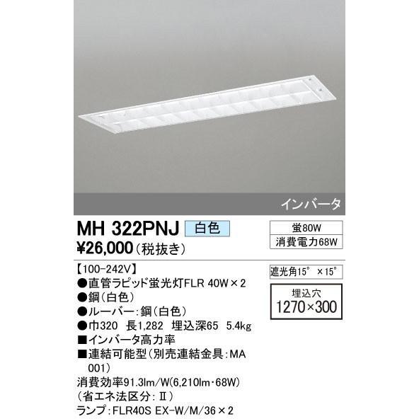 ODELIC オーデリック ベースライト 光色選択品 MH322PNJ