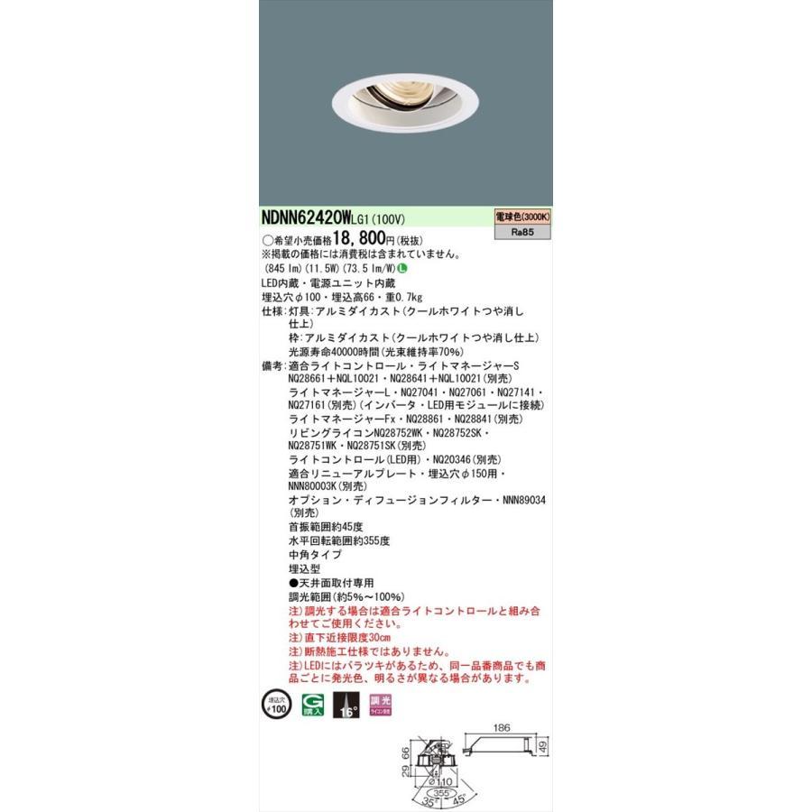 Panasonic パナソニック 天井埋込型 LED ユニバーサルダウンライト NDNN62420WLG1 リコメン堂 - 通販 - PayPayモール