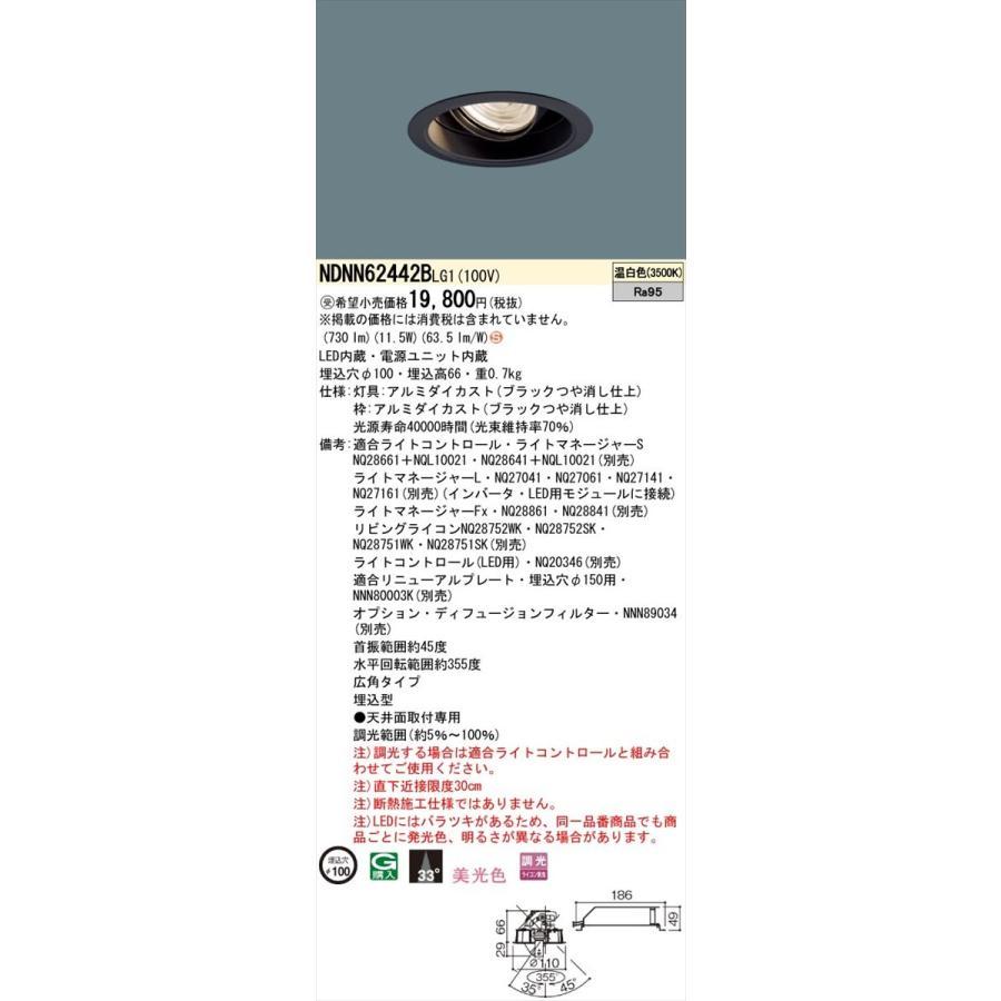 Panasonic パナソニック 天井埋込型 LED LED LED ユニバーサルダウンライト NDNN62442BLG1 e34