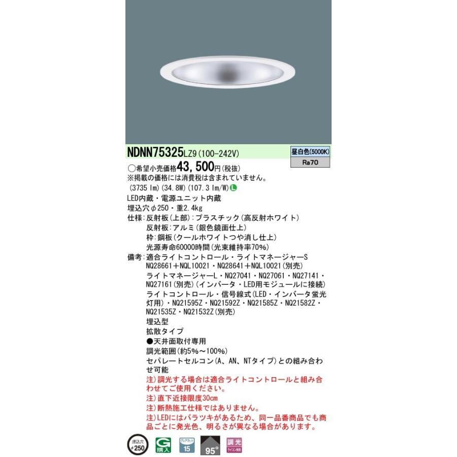 Panasonic パナソニック 天井埋込型 LED ダウンライト NDNN75325LZ9