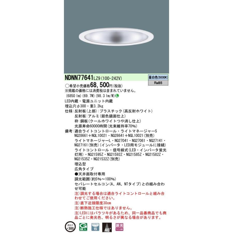 Panasonic パナソニック 天井埋込型 LED ダウンライト NDNN77641LZ9