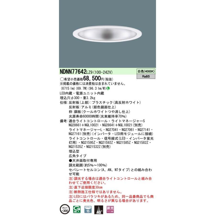 Panasonic パナソニック 天井埋込型 LED ダウンライト NDNN77642LZ9