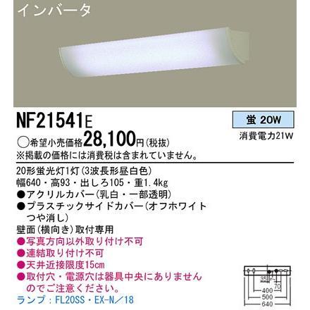 Panasonic パナソニック ブラケット NF21541E