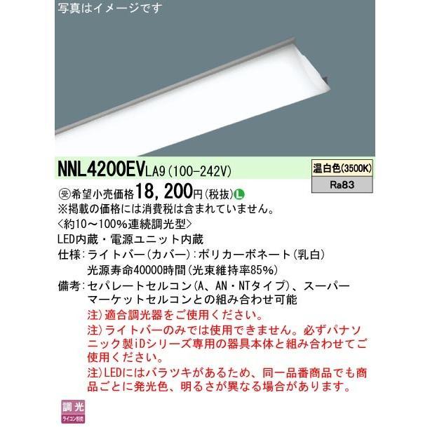 Panasonic パナソニック 一体型LEDベースライト 連続調光型・調光タイプ ライコン別売 iDシリーズ NNL4200EVLA9 リコメン堂 - - - 通販 - PayPayモール e68