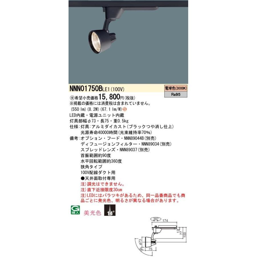 Panasonic パナソニック 配線ダクト取付型 LED スポットライト スポットライト スポットライト NNN01750BLE1 51f