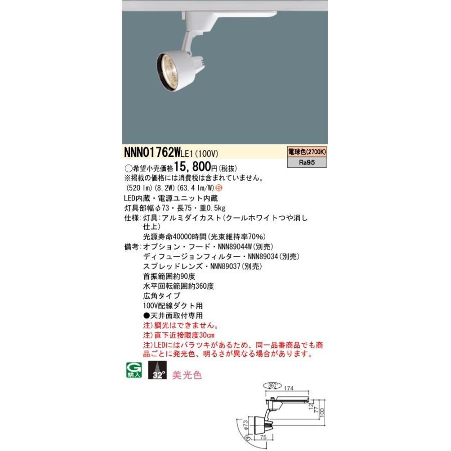 Panasonic パナソニック 配線ダクト取付型 LED スポットライト NNN01762WLE1 リコメン堂 - 通販 - PayPayモール