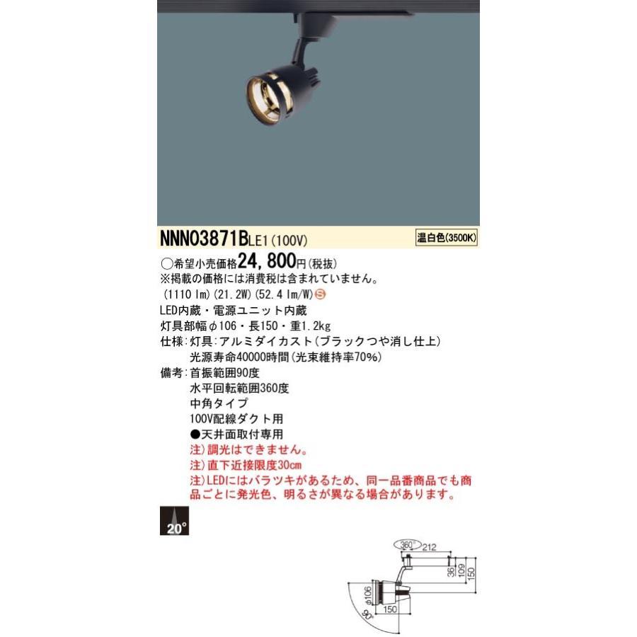 Panasonic パナソニック 配線ダクト取付型 LED スポットライト NNN03871BLE1 リコメン堂 - 通販 - PayPayモール