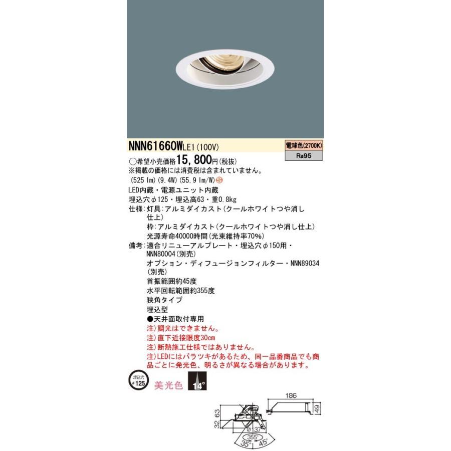 Panasonic パナソニック 天井埋込型 LED ユニバーサルダウンライト NNN61660WLE1 リコメン堂 - 通販 通販 通販 - PayPayモール f6a