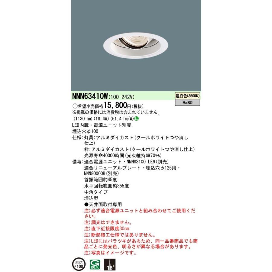 Panasonic Panasonic Panasonic パナソニック 天井埋込型 LEDユニバーサルダウンライト NNN63410W 098